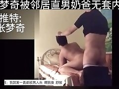 张梦奇与爸爸偷情,无套内射。(中国)