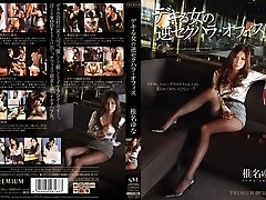 Yuna Shiina in Office Crammed With Sexual Harassment part Two.Two