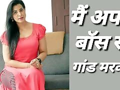 Main Apne Boss Se Chudvai Hindi Audio Sexy Story Video