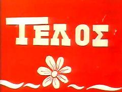 Kane me diki sou-grego Vintage XXX (F. Filme)DLM